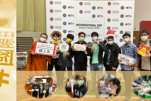 2020 International Day of College of Science